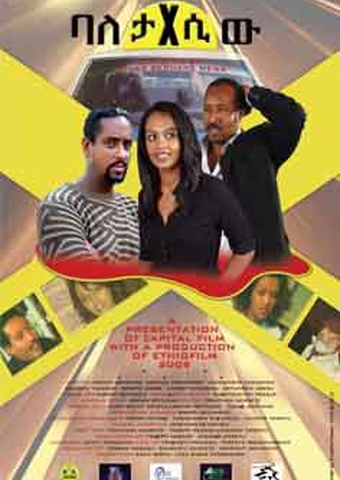 Ethiopian movie Bale Taxiw(2000) Poster
