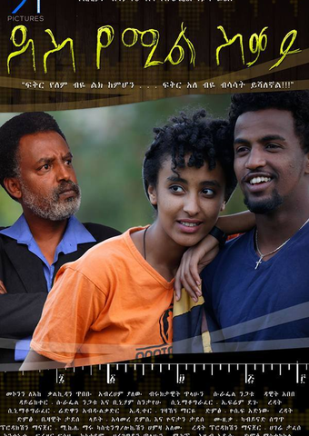Ethiopian movie Des Yemil Siqay (ደስ የሚል ስቃይ)(2015) Poster