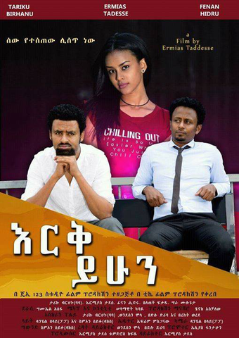 Ethiopian movie Erk Yihun(2017) Poster