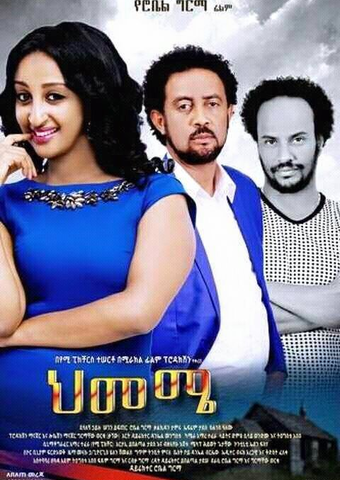 Ethiopian movie Hmeme (ህመሜ ) (2014) Poster