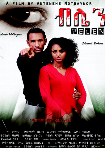 Ethiopian movie Blen(2010) Poster