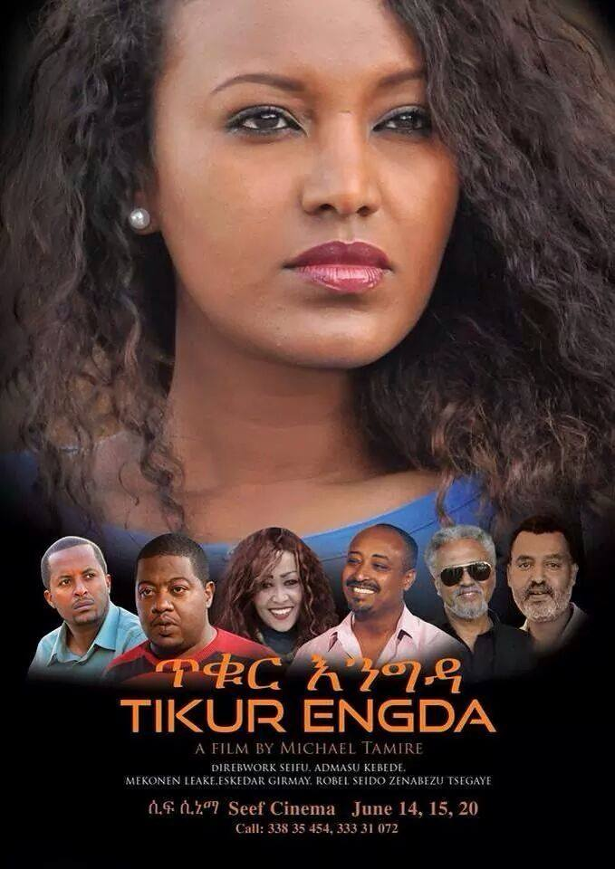 Ethiopian movie Tikur Engida (ጥቁር እንግዳ)(2014) Poster